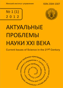 Current isues of science in the 21st century